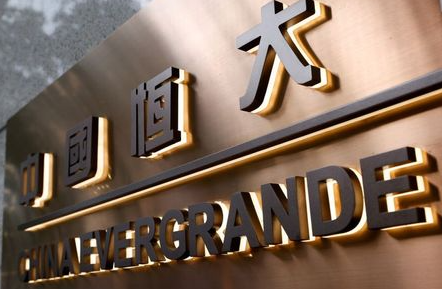 FILE PHOTO: The China Evergrande Centre building sign is seen in Hong Kong, China, September 23, 2021. REUTERS/Tyrone Siu